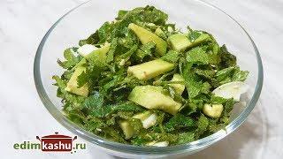 Простой летний Салат из Зелени с Авокадо и Яйцом