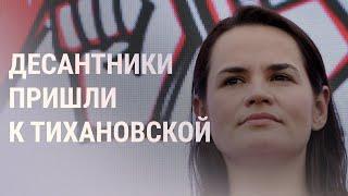 Тихановская провела многотысячный митинг   НОВОСТИ   02.08.20