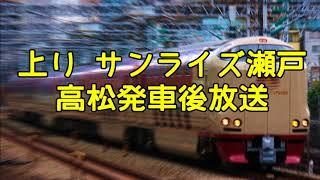 上りサンライズ瀬戸 高松発車後放送