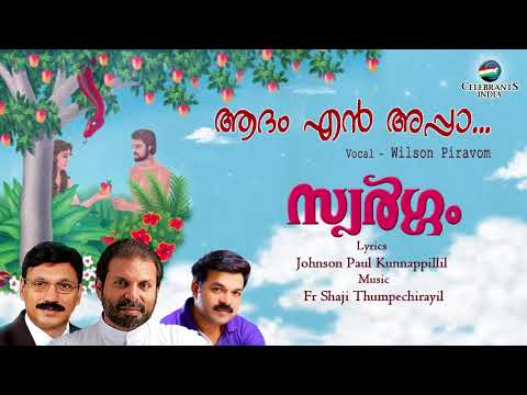 ADHAM EN APPA | Wilson Piravom | SWARGAM | Johnson Paul | Fr