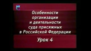 Урок 4. Современное состояние суда присяжных в Российской Федерации
