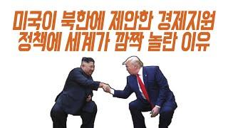 미국이 북한에 제안한 깜짝 놀랄 경제지원 정책