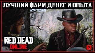 Red Dead Online: Лучший фарм денег и опыта