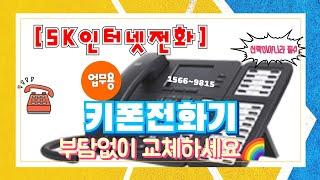 사무실전화는 SK기업인터넷전화 강추녹취/SMS/ARS/…
