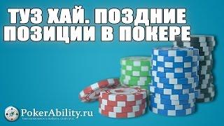 Покер обучение | Туз хай. Поздние позиции в покере