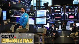 [国际财经报道] 下调25个基点 美联储今年第二次降息   CCTV财经