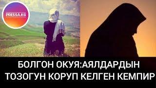 Мына Коргуло БОЛГОН ОКУЯ: Аялдардын тозогун көрүп келген кемпир