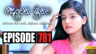 Deweni Inima | Episode 781 04th February 2020 Thumbnail