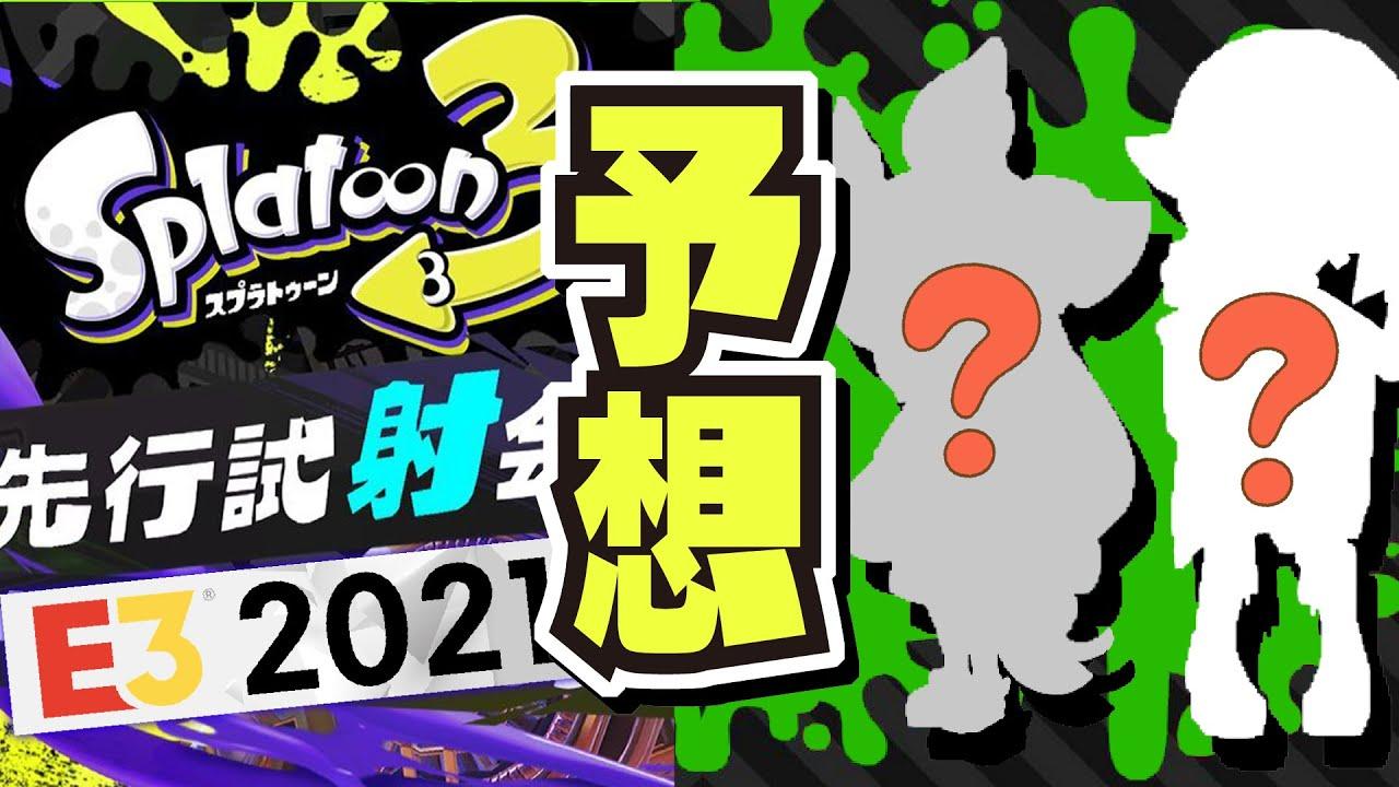 新ブキ!!! 新アイドル!!! 試射会!!! 新ストーリー!!! E3 2021 で発表される新情報を大予想!!! 【#スプラトゥーン3】【#Splatoon3】