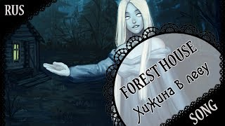 【Original RUS SONG】「Forest House」Хижина в лесу【蓮 ft. DEgITx】