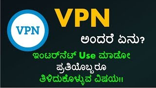 What Is The Use Of VPN ? Use Of VPN Connection In Android Mobile |Technical Jagattu