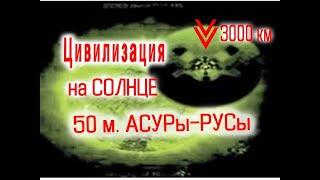 Download lagu Цивилизация на СОЛНЦЕ 50 метровый АСУРы Виктор Максименков MP3
