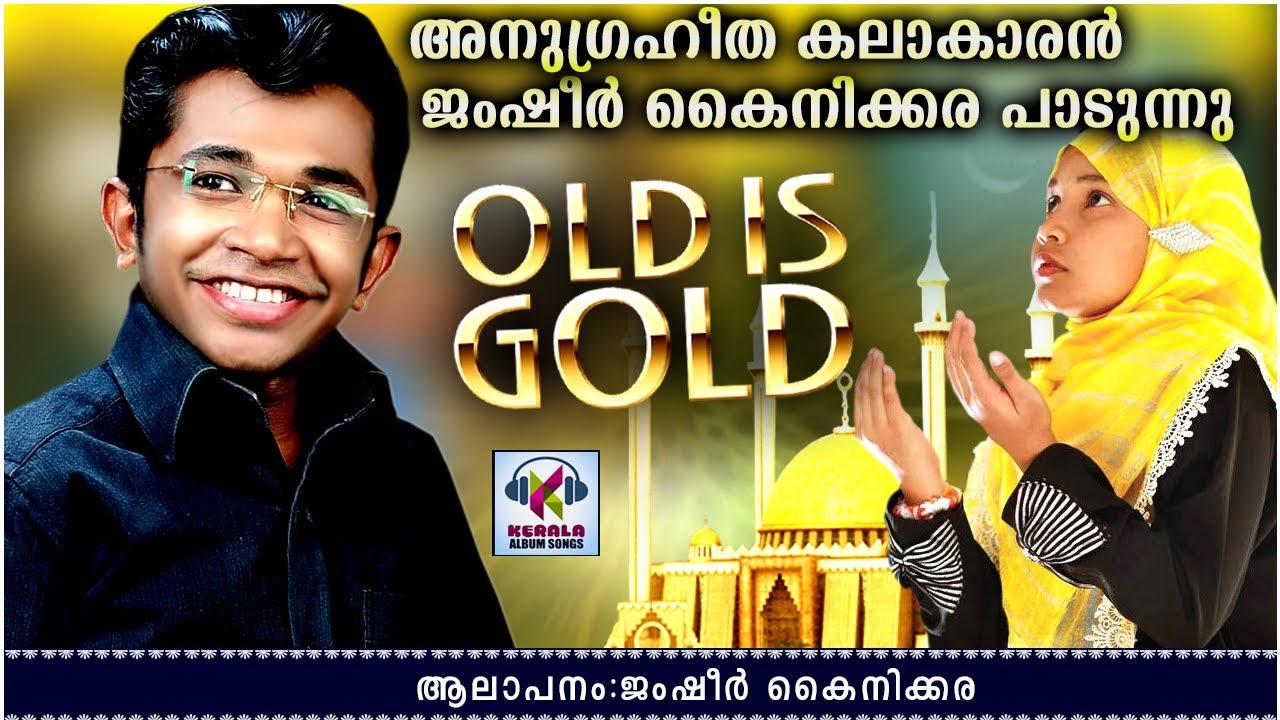 അനുഗ്രഹീത കലാകാരൻ  ജംഷീർ കൈനിക്കര പാടുന്നു | Malayalam Mappila Songs | Old Is Gold Mappila Pattukal