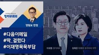 """[정치부회의] """"'혜경궁 김씨' 이메일 유사 ID, 이재명 집서 접속"""""""
