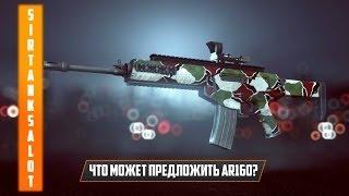Video AR160: что же может предложить эта штурмовая винтовка? (Battlefield 4 гайд, gameplay) download MP3, 3GP, MP4, WEBM, AVI, FLV September 2018