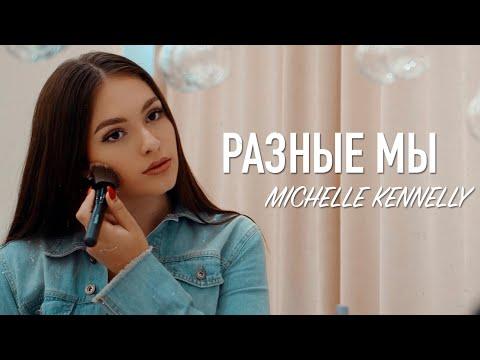 Michelle Kennelly Feat. Elly — Разные мы (Премьера 2019)