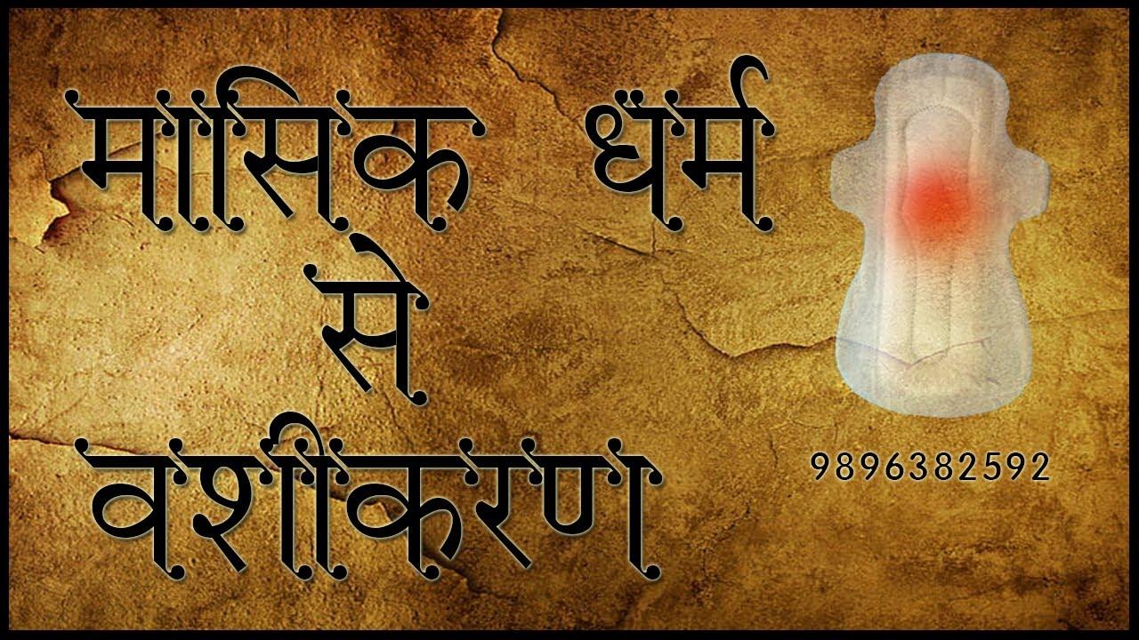 मासिक धर्म के कपड़े से वशीकरण के उपाय।| मासिक धर्म पर पति/प्रेमी वशीकरण | Strong Vashikaran Mantra