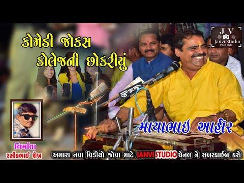 Mayabhai Ahir Gujarati jokes Bhavya Lok Dayro 2019  માયાભાઈ આહીર કાઠિયાવાડી મોજ જોરદાર સુપર કોમેડી