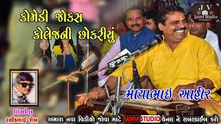 Mayabhai Ahir Gujarati jokes || Bhavya Lok Dayro 2019 || માયાભાઈ આહીર | જોરદાર સુપર કોમેડી