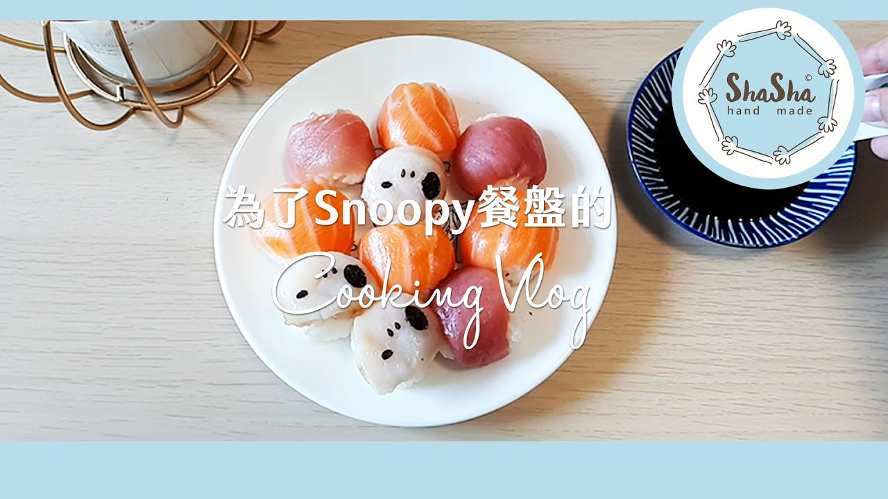 Snoopy餐廚料理 foodvlog!Snoopy手鞠壽司/夏日魔法特調/羅宋湯