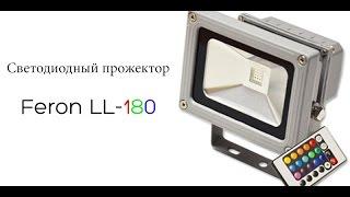 Светодиодный RGB прожектор Feron LL-180 10 Ватт(Обзор LED прожектора на 50W от компании Numina. Функциональность, характеристика, подключение. Приобрести можете..., 2015-08-14T19:57:34.000Z)