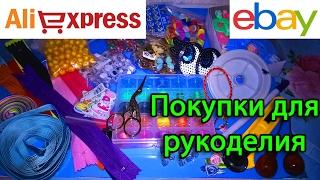 Покупки с Aliexpress и аукциона Ebay. Для творчества, рукоделия
