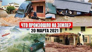 Катаклизмы за день 20 МАРТА 2021 | катаклизмы сегодня, база х, пульс земли, цунами, снег, боль земли