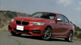 クルマでいこう!〜BMW 2シリーズ クーペ