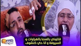 فيديو خطير في قلب منزل شاب شرملوه عصابة الباراسولات بالمحمدية في رمضان
