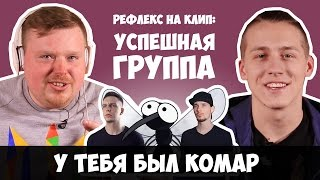УСПЕШНАЯ ГРУППА x АНТОН РИВАЛЬ - У ТЕБЯ БЫЛ КОМАР (РЕФЛЕКС на клип)