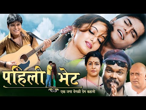 Pahili Bhet - Marathi Full Movie | Dilip Kumar, Manasi Naik