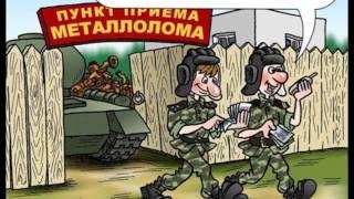 Теперь ты в армии )))