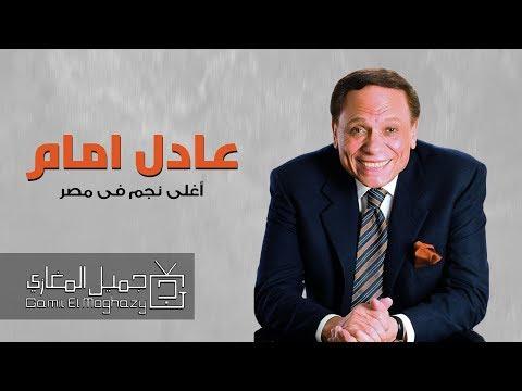 وما زال عادل امام أغلى نجم في مصر (الجزء 3) | ذكريات الزمن الجميل
