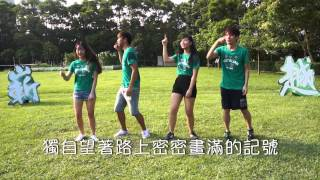 愛情陷阱 - 嶄越 O'camp 2015 Campfire Dance Demonstration