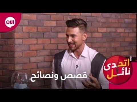 #اتحدى_نائل | هذا ما حدث لـ -علي حمود- قبل فوزه بلقب ملك جمال الكون ????  - نشر قبل 17 دقيقة