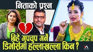 Chhabi र Shilpa लाई Neeta को कडा प्रश्न | Neeta Dhungana, Chhabi Ojha, Shilpa Pokhrel, Sushma Mahara