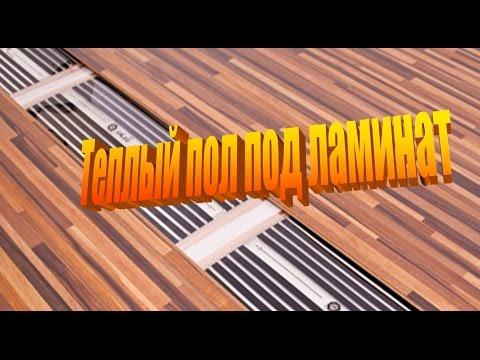 видео: Теплый пол под ламинат. Инструкция по монтажу укладки Теплого Пола под ламинат