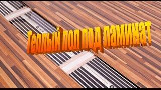Теплый пол под ламинат. Инструкция по монтажу укладки Теплого Пола под ламинат(, 2015-04-03T21:22:05.000Z)