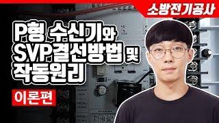 [소방전기공사]P형수신기와 SVP결선방법 및 작동원리(…