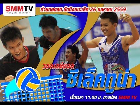 26/4/2559 ถ่ายทอดสดวอลเลย์บอล ซีเล็คทูน่า ชิงชนะเลิศแห่งประเทศไทย