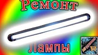 Ремонт светодиодной лампы