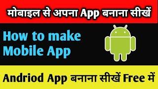 अपना खुद का ऐप कैसे बनाते हैं। Apna Khud Ka App Kaise Banate Hai।How To Create Create App।MyPayMents
