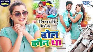बोल कौन था I #Govind Yadav Gopiya, Shilpi Raj का सबसे हिट Viral #Video 2020 Bhojpuri New Song
