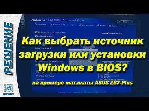 Asus Z87-Plus: Как выбрать приоритет загрузки/установки Windows в BIOS?