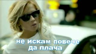 Превод Paola Foka - Na Me Afiseis Isixi Thelo (Official Video Clip 2012).flv