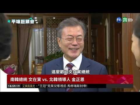 文在寅踏上北韓土地 民眾情緒沸騰| 華視新聞 20180918