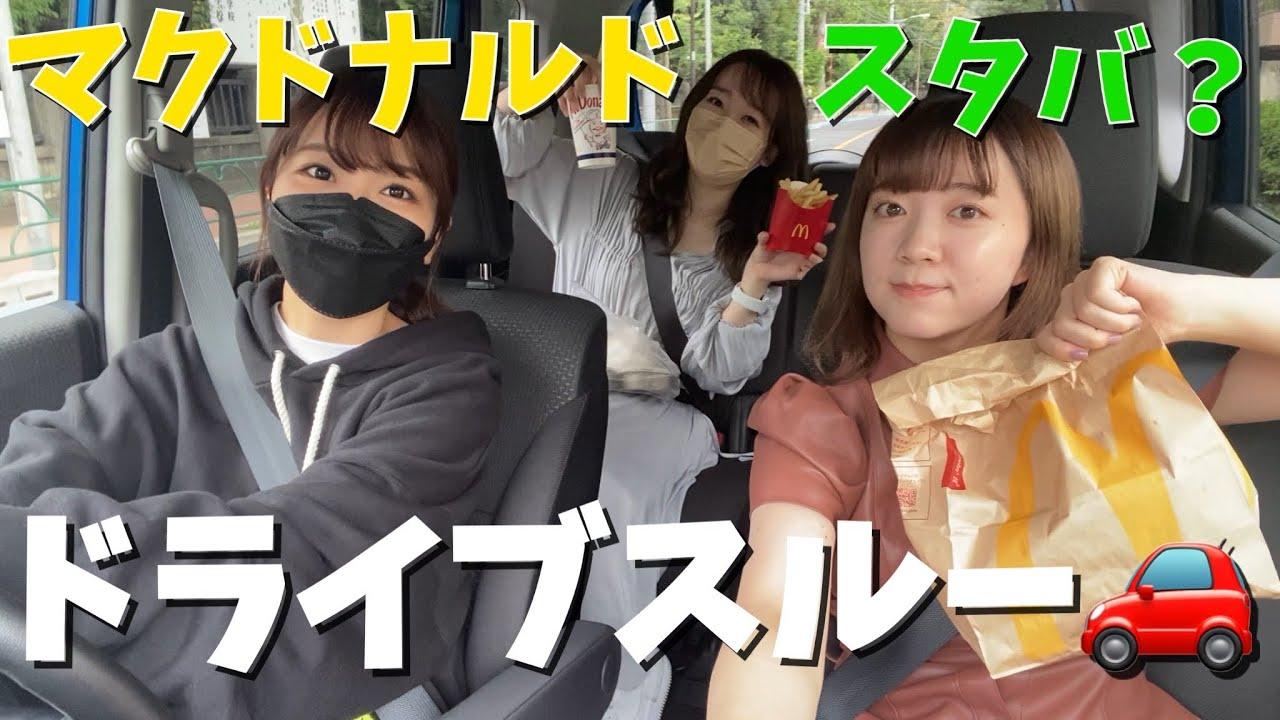 ドライブスルーしながら洗車する動画【マクドは神】