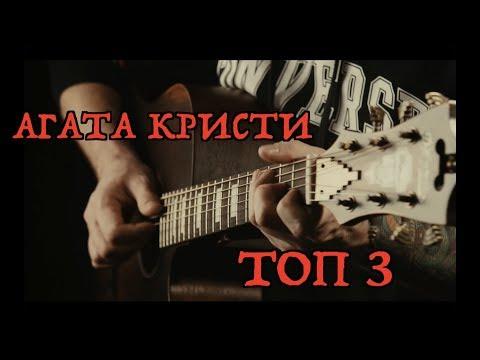 Три любимых песни АГАТЫ КРИСТИ на гитаре (fingerstyle)