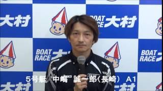 GW特選レース 5号艇 中嶋 誠一郎