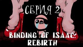 Binding of Isaac: REBIRTH - Серия 2 (Орлята учатся орлЯть)
